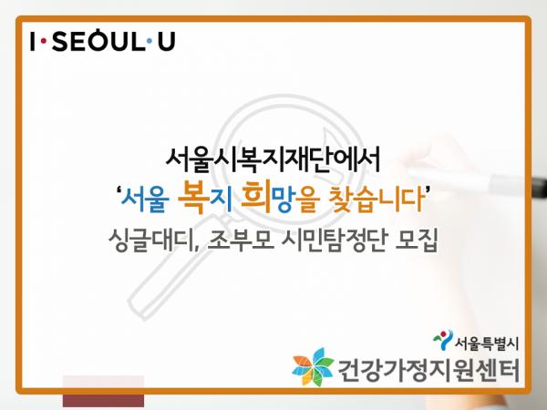 서울시복지재단에서 '서울 복지 희망을 찾습니다' : 싱글대디, 조부모 시민탐정단 모집 관련 이미지