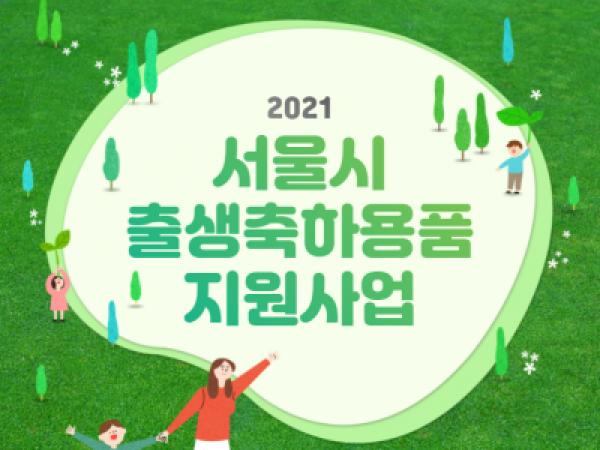 2021년 '서울시 출생축하용품 지원사업' 바로알기