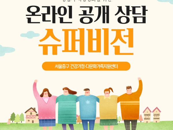 [중구센터] 온라인 공개 상담 슈퍼비전