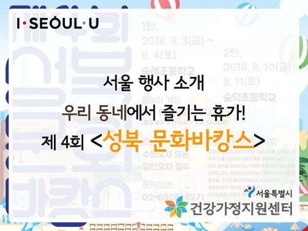 서울 행사 소개 - 우리 동네에서 즐기는 휴가! 제 4회 '성북 문화바캉스' 관련 이미지
