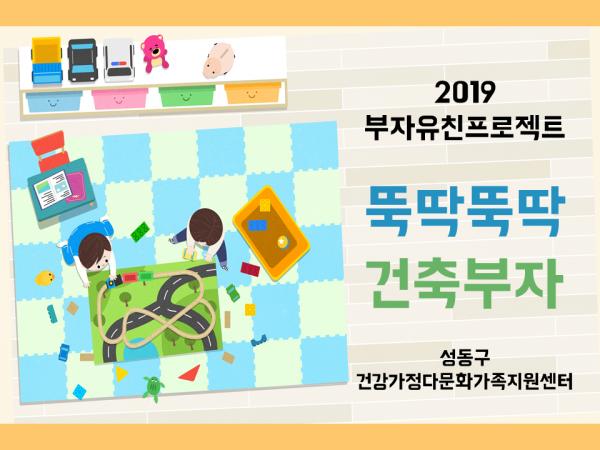 [부자유친프로젝트] 2019 성동구센터 '뚝딱뚝딱 건축부자'