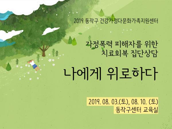 [동작구센터] 치료회복집단상담 '나에게 위로하다'
