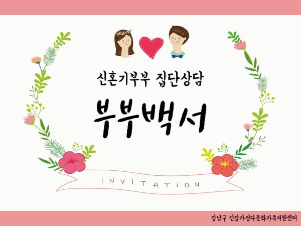 [강남구센터] 신혼기부부 집단상담 '부부백서'
