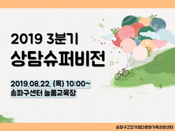 [송파구센터] 2019 3분기 상담슈퍼비전