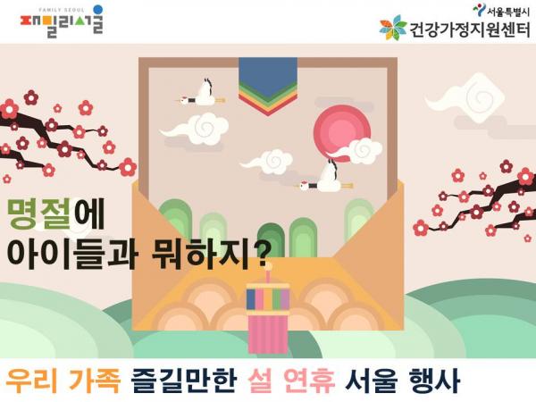 [설 연휴 가볼만한곳] 설 연휴 즐길거리, 서울 행사