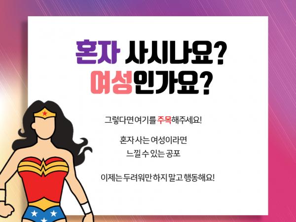 [도봉구센터] 혼자 사는 여성을 위한 '자기방어훈련'