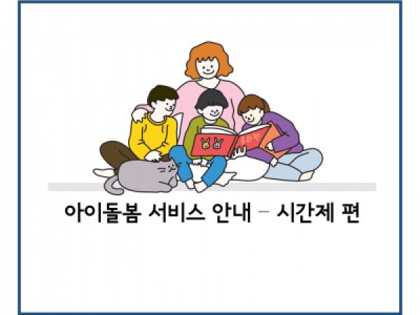 [아이돌봄 서비스] 시간제 서비스 편