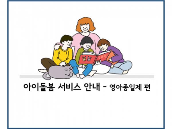 아이돌봄 서비스 안내 - 영아종일제 편