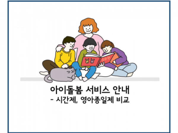 [아이돌봄 서비스] 시간제, 영아종일제 비교