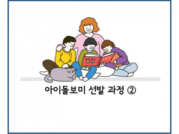 아이돌보미 선발과정 ②