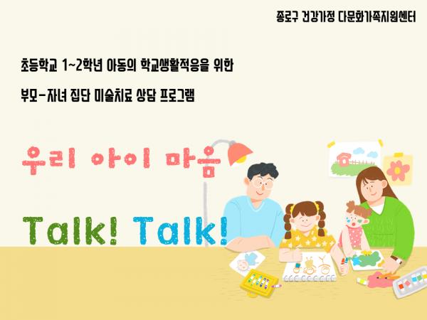 [종로구센터] 부모자녀집단 미술치료 '우리아이 마음 톡!톡!'