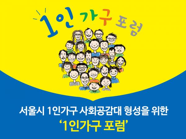 서울시 1인가구 사회공감대 형성을 위한  '1인가구 포럼'
