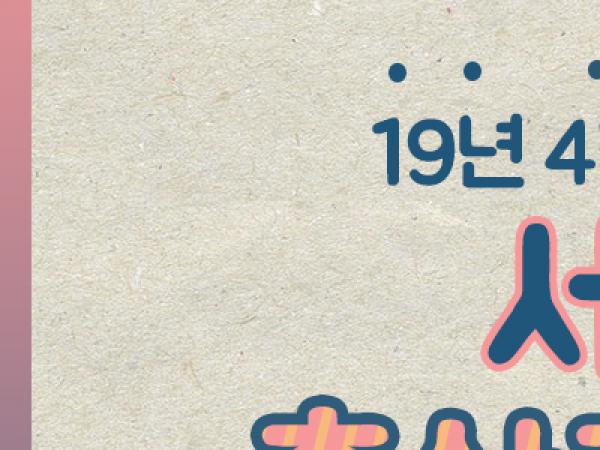 19년 4월부터 변경된 서울시 출산축하선물 관련 이미지