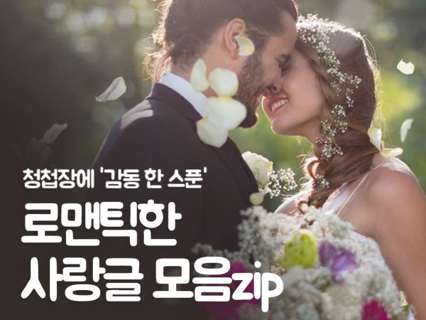 로맨틱한 사랑글 청첩장 문구 모음집 이미지