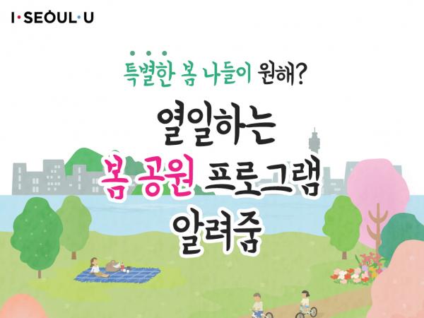 특별한 봄 나들이 서울시 봄 공원 프로그램 이미지