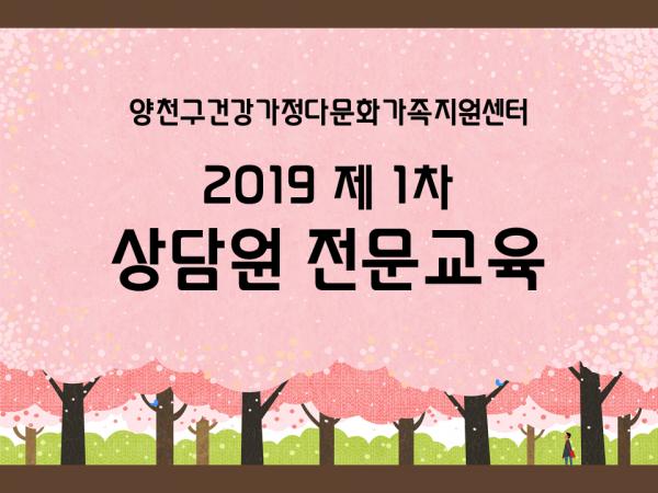 [양천구 센터] 2019 제 1차 상담원 전문교육