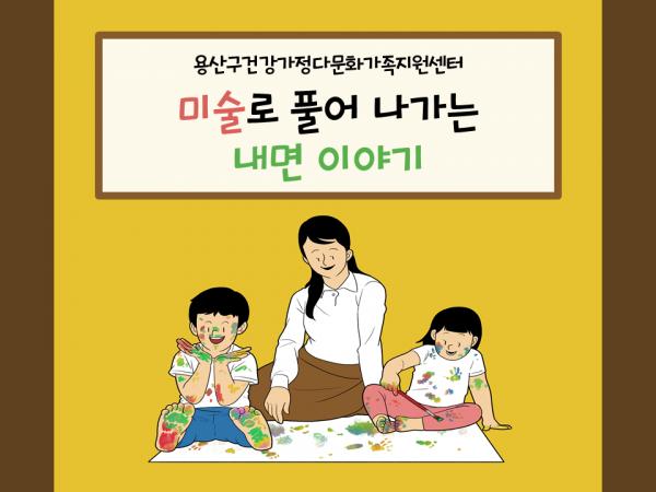 [용산구센터] 부모자녀집단상담 ' 미술로 풀어 나가는 내면 이야기'