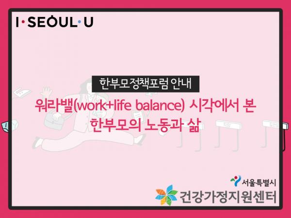 한부모정책포럼 안내, '워라밸(work+life balance) 시각에서 본 한부모의 노동과 삶' 관련 이미지