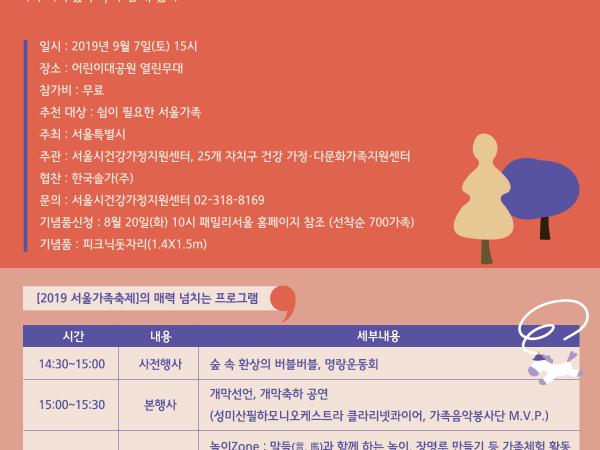 2019 서울가족쉼표축제 '걍걍 쉴래' 이벤트 안내
