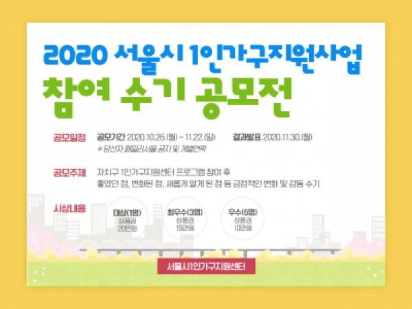 2020 서울시 1인가구지원사업 참여 우수수기 공모