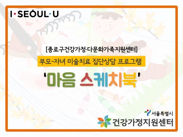 [종로구센터] 부모-자녀 미술치료 집단상담 프로그램 '마음 스케치북'