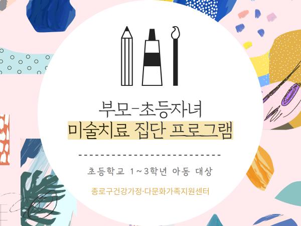 [종로구센터] 부모-초등자녀 미술치료 집단 프로그램