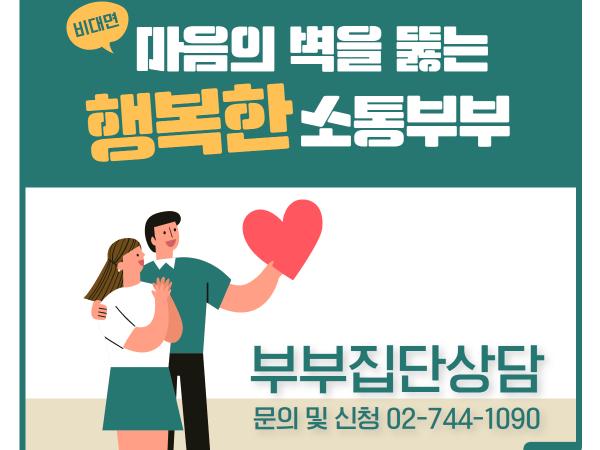 [종로구센터] 마음의 벽을 뚫는 행복한 소통 부부, 부부 집단상담