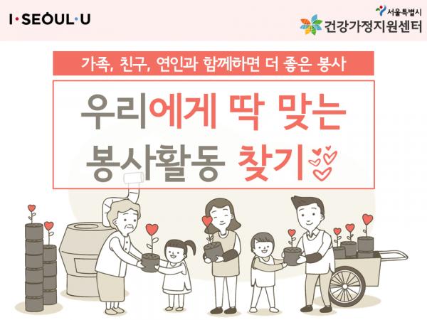 가족봉사단_봉사플랫폼_서울시건강가정지원센터_관련 이미지