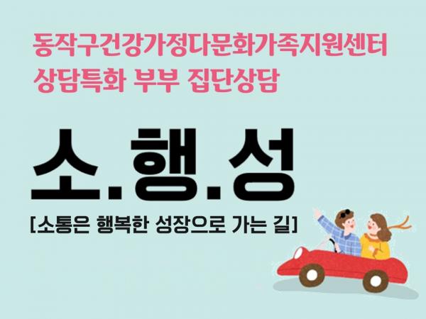 [서대문구센터] 소통은 행복한 성장으로 가는 길, 부부 집단상담 '소.행.성'으로 초대합니다!