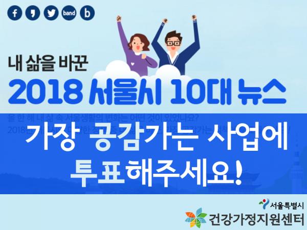 서울시10대뉴스 관련 이미지