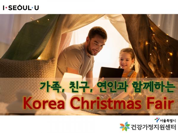 Korea Christmas Fair 관련 이미지