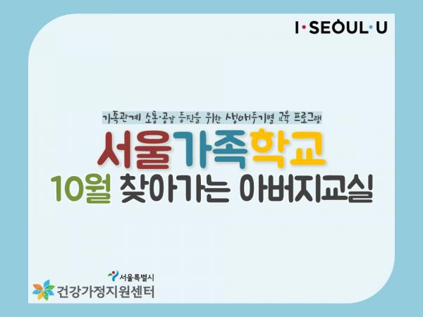 [서울가족학교] '찾아가는 아버지교실' 10월 일정표