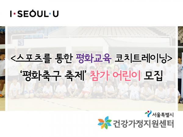 '평화축구 축제' 참가 어린이 모집 관련 이미지