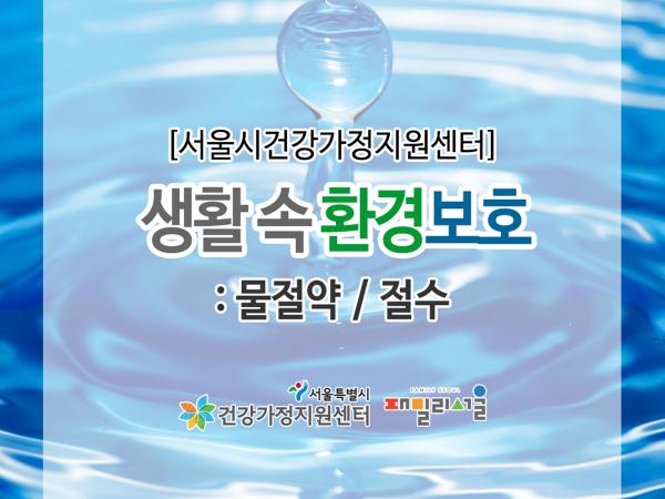 생활 속 환경 보호 : 물 절약 절수 관련 이미지