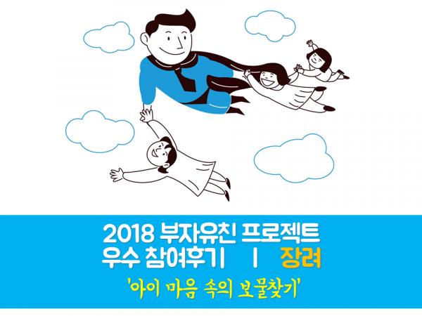 [부자유친프로젝트] 2018 우수후기 장려 '아이 마음 속의 보물찾기'