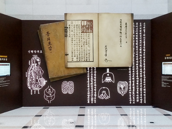 허준 박물관 관련 이미지