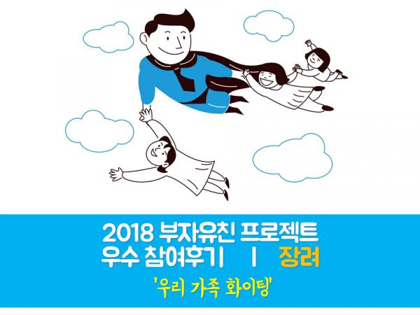 [부자유친프로젝트] 2018 우수후기 장려 '우리 가족 화이팅'