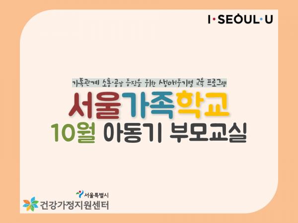[서울가족학교] '아동기 부모교실' 10월 일정표