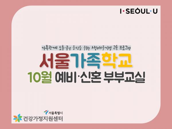 [서울가족학교] '예비·신혼 부부교실' 10월 일정표