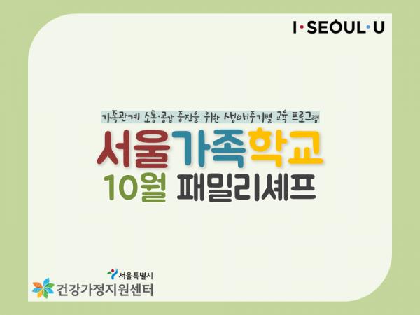 [서울가족학교] '패밀리셰프' 10월 일정표