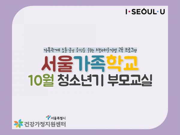 [서울가족학교] '청소년기 부모교실' 10월 일정표