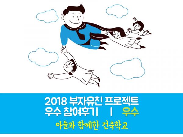 [부자유친프로젝트] 2018 우수후기 우수 '두 자매의 건축학교 도전기'