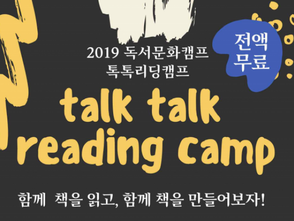 2019 독서문화캠프 - 톡톡리딩캠프