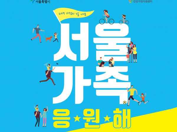 [서울시건강가정지원센터] 2019 가정의 달 기념 행사 '서울가족응원해'