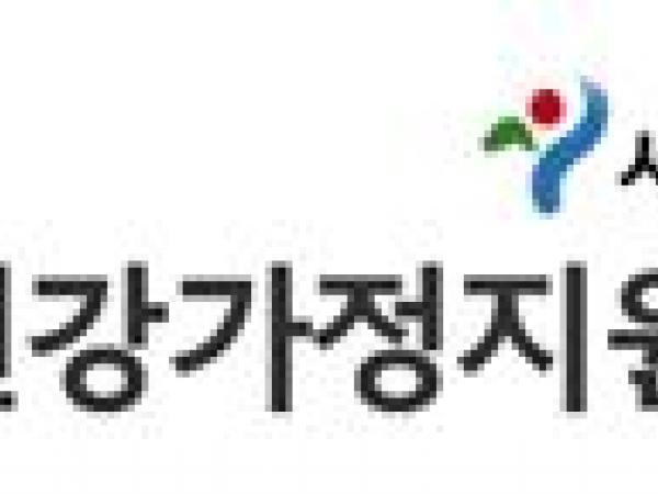 서울시 건강가정지원센터 관련 이미지