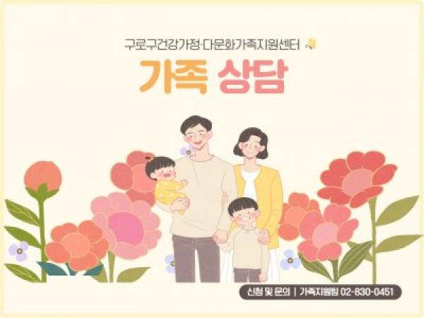우리 가족이 겪는 어려움 서울시 가족상담지원사업과 함께 하세요