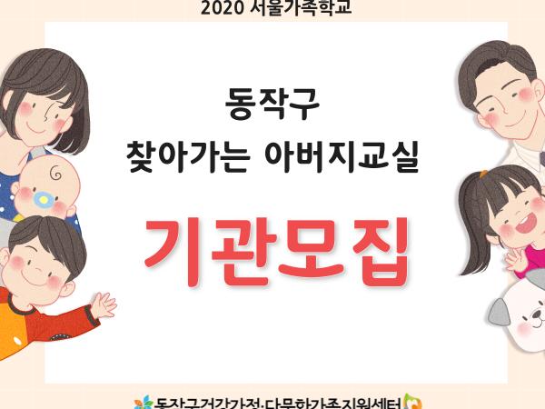 [동작구]찾아가는아버지교실_기관모집