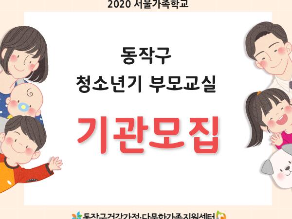 [동작구]청소년기부모교실_기관모집