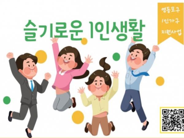 """[영등포구]1인가구 지원사업 공통프로그램  """"슬기로운 1인생활"""""""
