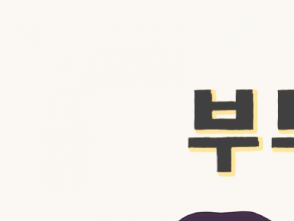 [강북구]서울시가족상담지원사업 부부집단상담